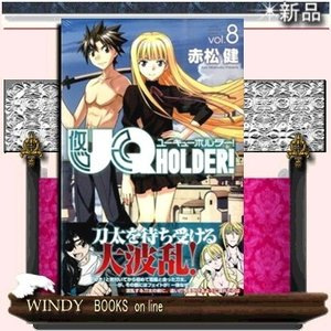 UQHOLDER!  8|windybooks