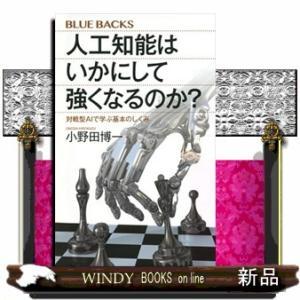 [内容]チェス、チェッカー、囲碁などの対戦型AIは、何を「思考」し、何を「学習」しているのだろうか。...