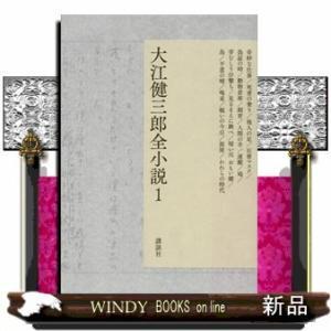 出版社  講談社   著者  大江健三郎   内容: 1958年、大学在学中の当時史上最年少23歳で...