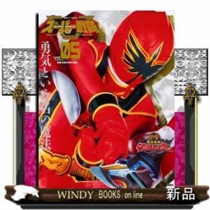 スーパー戦隊Official Mook 21世...の関連商品8