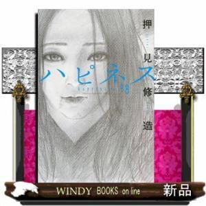 ハピネス  (講談社コミックス)押見 修造    ( 8 )