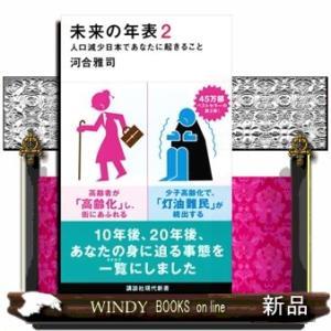 出版社  講談社   著者  河合雅司   内容: もう止まらない日本の少子高齢化。あなたの身の回り...