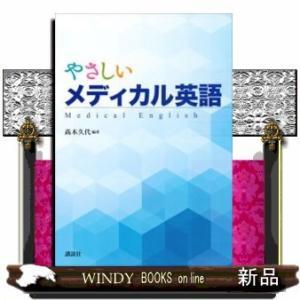 やさしいメディカル英語  (KS語学専門書)高木 久代 / 出版社-講談社|windybooks