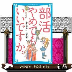 部活やめてもいいですか。 /|windybooks