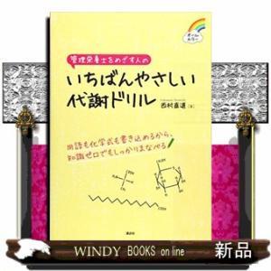 管理栄養士をめざす人の いちばんやさしい代謝ドリル /|windybooks