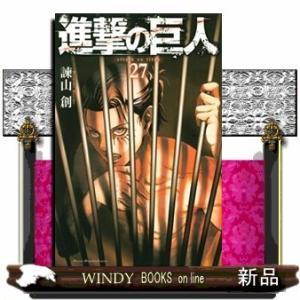 進撃の巨人(27) windybooks