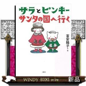 出版社  講談社   著者  富安陽子   内容: サラとピンキーが、サンタのくにへ?はたしてサンタ...