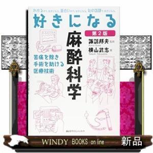 好きになる麻酔科学 第2版 /|windybooks