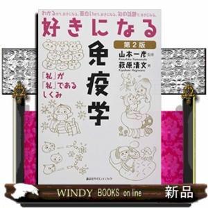 好きになる免疫学 第2版 /|windybooks
