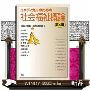 コメディカルのための社会福祉概論 第4版 /|windybooks
