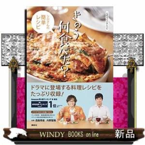 公式ガイド&レシピきのう何食べた?  シロさんの簡単レシピ|windybooks