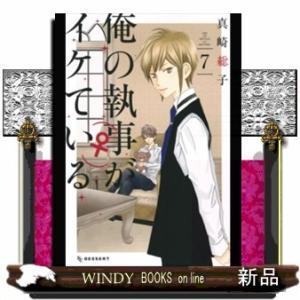 俺の執事(♀)がイケている(7) windybooks