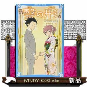 小説聲の形  下  下|windybooks