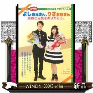 おかあさんといっしょよしお兄さん、りさお姉さん笑顔と元気をありがとう。  永久保存版・卒業アルバム|windybooks
