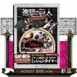 進撃の巨人スペシャルファンブック|windybooks