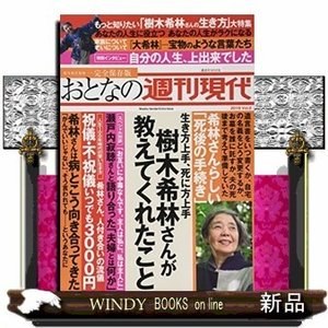 おとなの週刊現代  Vol.2  完全保存版 生き方上手、死|windybooks