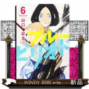 ブルーピリオド    6 windybooks
