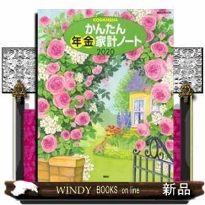 かんたん年金家計ノート 2020|windybooks