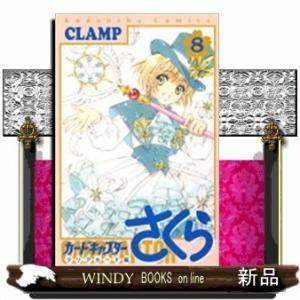 カードキャプターさくら クリアカード編    8 windybooks