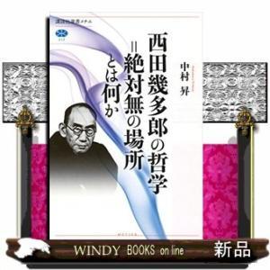 西田幾多郎の哲学=絶対無の場所とは何か windybooks