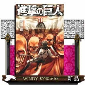 進撃の巨人    31 windybooks