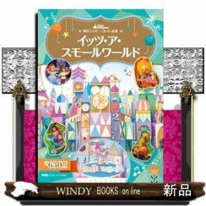 東京ディズニーランド絵本 イッツ・ア・スモールワールド windybooks