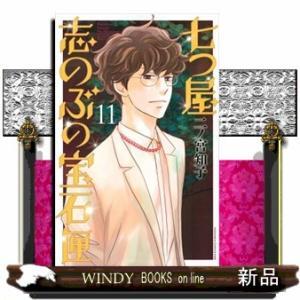 七つ屋志のぶの宝石匣    11 windybooks
