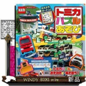トミカ おえかきボードつき! パズルあそび|windybooks