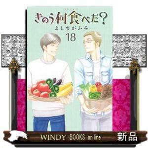 きのう何食べた?    18 windybooks