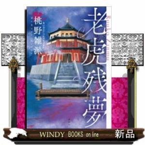 老虎残夢 windybooks