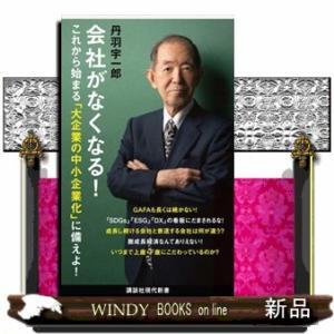 会社がなくなる!|windybooks