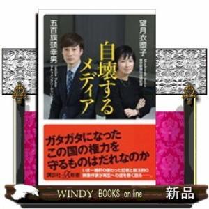 自壊するメディア|windybooks