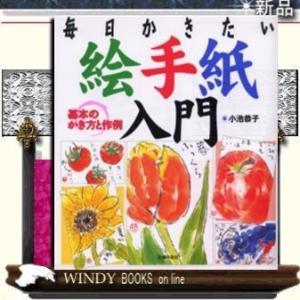 絵手紙入門                          /|windybooks