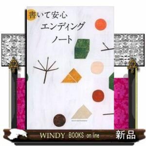 書いて安心エンディングノート windybooks