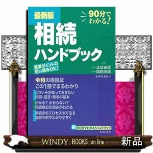 相続ハンドブック 90分でわかる!  最新版|windybooks