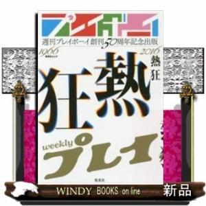 熱狂 / 出版社-集英社 windybooks