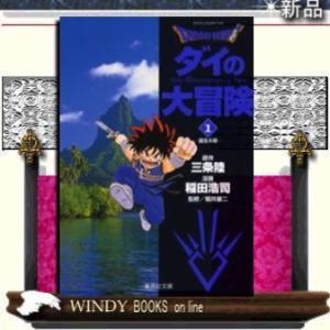 Dragon quest  ダイの大冒険 誕生の章  1|windybooks