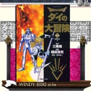 Dragon quest  ダイの大冒険 血戦の章 2  20|windybooks