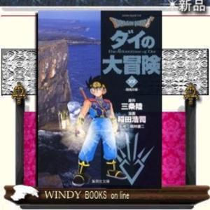 Dragon quest  ダイの大冒険 閃光の章  22|windybooks