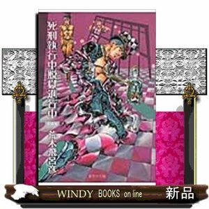 コミック版  死刑執行中脱獄進行中 短編 短編集|windybooks