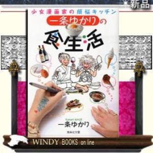 コミック版  一条ゆかりの食生活  少女漫画家の煩悩キッチン|windybooks
