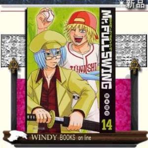 コミック版  Mr.FULLSWING  14...