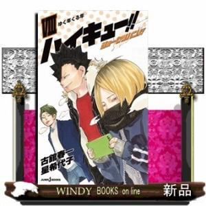 ハイキュー!!ショーセツバン!! 8  (JUMP jBOOKS)星 希代子 / 『ハイキュー!!』の大人気小説版に第8弾が登場! 春高バレー本番に|windybooks