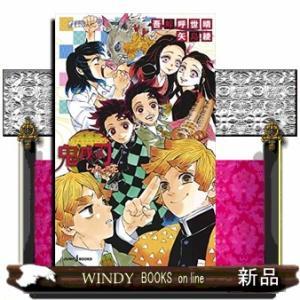 鬼滅の刃  しあわせの花|windybooks