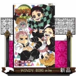 鬼滅の刃  風の道しるべ 風の道しるべ|windybooks