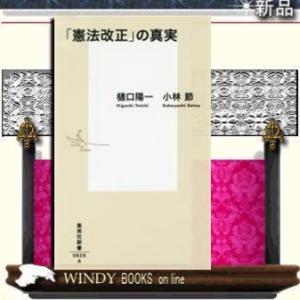 「憲法改正」の真実 / [内容]「護憲派」・「改憲派」に国論を二分して永らく争われてきた「憲法改正」問題。ついに自民党は具体的な改憲に力を注ぎ始めた windybooks