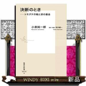 決断のとき -トモダチ作戦と涙の基金  (集英社新書)小泉 純一郎 windybooks