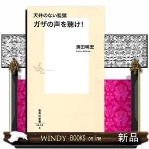 天井のない監獄 ガザの声を聴け!|windybooks