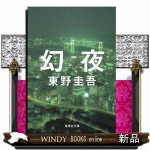 幻夜    / 東野圭吾  著 - 集英社