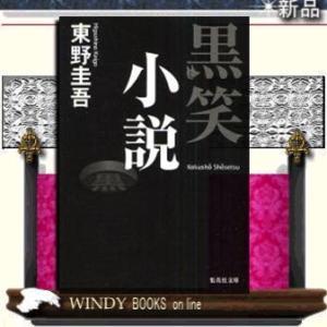 黒笑小説    / 東野圭吾  著 - 集英社